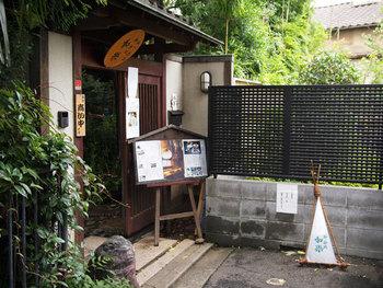 神楽坂の中心地から少し外れた、築土八幡神社近くの路地にあるお店です。古い日本家屋を一軒丸ごと改装しています。