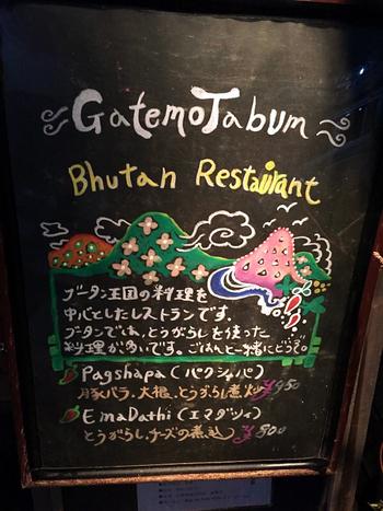 ブータンという、どこかエキゾチックな香りのする料理とはどんなものなのか、興味をそそられますね。