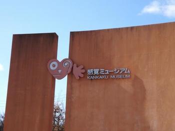 心も体もリフレッシュして、大人が楽しめるミュージアム。大崎バルーンフェスティバルに合わせて、中庭ではフリーマーケットが開催されます。