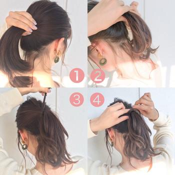 低めの位置でひとつ結びにしておきます。 束ねた髪の一部を結び目に巻きつけてピンを内側にねじり込めば完成!