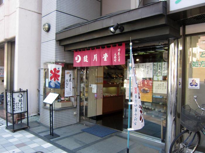 人形町駅から徒歩1~2分の駅近にある「縫月堂」は、こじんまりとしていながら、モダンなイートインコーナーもある老舗の和菓子屋。手土産を買うついでに自分へのご褒美タイムも楽しめちゃうお店なんです。
