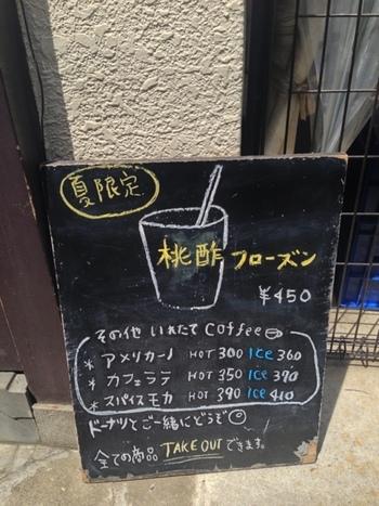これからの暑くなる季節は、冷たい飲み物もおすすめ。