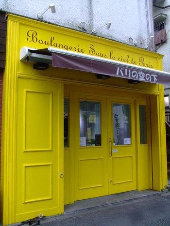 黄色いペイントが目印のパン屋さん。 こちらは、パリで売られているパンをベースに、個性的な食感や風味のパンも多く作られています。パリでのクロワッサンコンクールや、アントルメコンクールで優勝するなどさまざまなコンテストで受賞している実力派のシェフがパン作りに励んでいます。