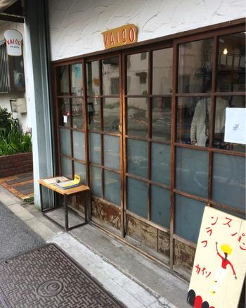 外から見ただけでは、パン屋さんとはわかりにくい古い家屋を改造して作られた、個性的な店構えが特徴のKAISO。 よくよく見ると、「フランスパン」の看板が出ています。