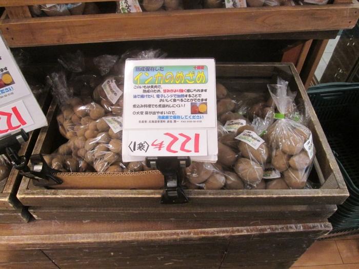 野菜の品揃えの多さと安さは感動モノ。珍しい品種のジャガイモも、普段使いと変わらない値段で買えちゃいます。地方配送サービスがあるので、安心してお買物できますよ。