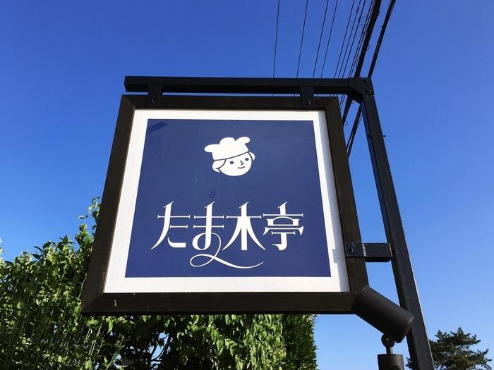 京都の宇治にあるパン屋さん、「たま木亭」は看板がとってもチャーミング。 青い看板を目印に行くと、移転後のお店が見えてきます。