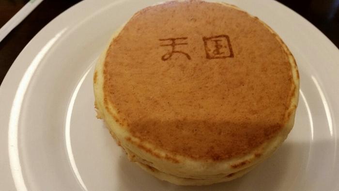 シンプルさを追求して出来上がったホットケーキの真ん中に押された「天国」の焼印に惹かれます。