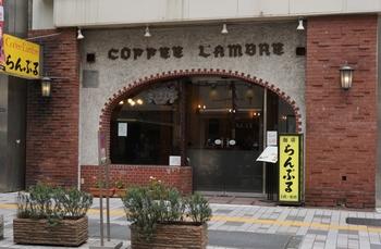 """新宿の駅前にありながら昔の趣をそのままに営業を続けている""""名曲・珈琲 新宿 らんぶる"""" 1955年のオープン当時は地上3階、地下1階の当時としてはとても珍しい巨大な喫茶店で、大変な人気があったのだとか。"""