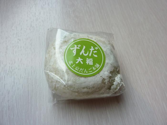 特製の無添加ずんだ餡を、杵突きした宮城のもち米でくるんだ『特上ずんだ大福』です。