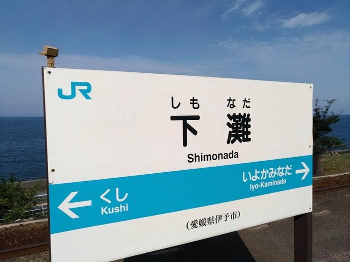 ホームに立てば、目の前いっぱいに瀬戸内の海がひろがります。その景色は、最高としか言いようがありません。かつては、「日本一海に近い駅」でもありました。