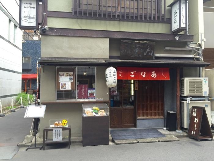 日本橋で絶対に食べたいランチと言えば、このお店。なかなか珍しい、あなごの専門店です。佇まいから「老舗!?」と思ってしまいますが、10年程の日本橋では比較的新しいお店です。