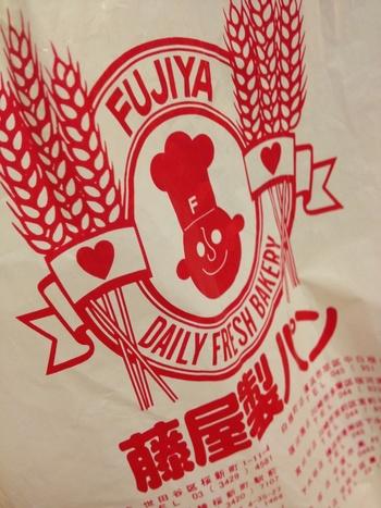 藤屋製パンの特製ビニール袋。このフォントや色合い、まさに「ノスタルジィ」ですね。