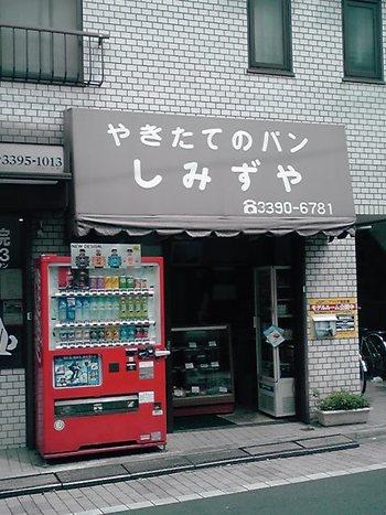 西荻にあるレトロなパン屋「しみずや」。対面式ショーケースがある小じんまりとしたパン屋さんですが、西荻窪人気のパン屋さん!