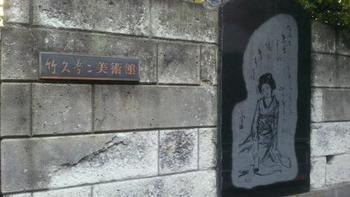 「竹久夢二美術館」も、「弥生美術館」を創設した鹿野氏によって開館した私立美術館です。都内で唯一夢二の作品を鑑賞できる美術館です。