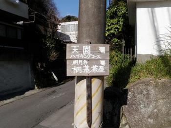 瑞泉寺総門と、拝観受付の中間右手に、天園ハイキングコースの登り口があります。