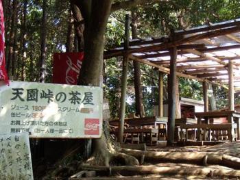 (※「天園」にはおでんや簡単な昼食をとることができる休憩所「峠の茶屋」がありますが、このコースとは別です。時間に余裕のある人は寄られるのも一興。)