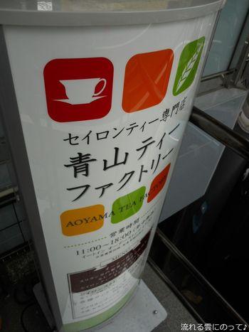 1996年に東京・青山通りの一角に開業したセイロンティー専門の紅茶専門店『青山ティーファクトリー』。 大岡山から移転し、現在、お店は神保町駅A5出口から徒歩2分の場所にあります。  オーナー自ら買い付けたスリランカ産セイロンティーを時期に合わせてブレンドしたオリジナル茶葉は、店内で購入もできます。