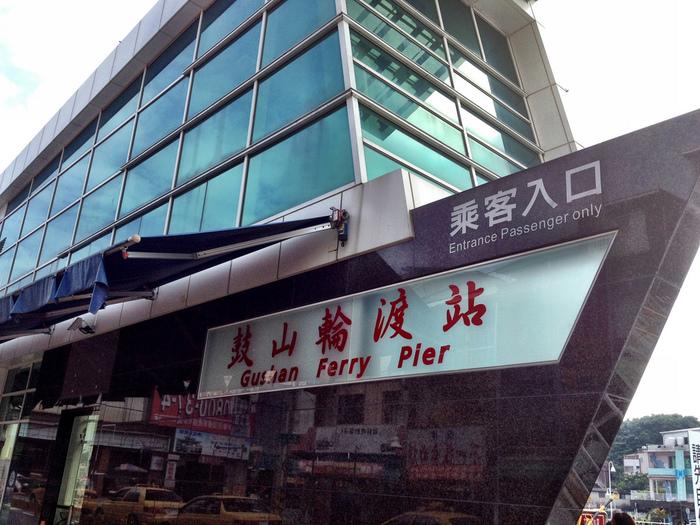 MRT橘線「西子湾駅」より徒歩約10分でフェリーターミナルに着きます。旗津島へはフェリーで約10分ほど。
