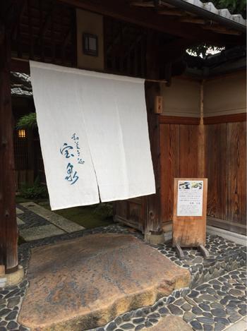 観光地からは少し離れた、下鴨神社の北、住宅街の一角にあるのが、和菓子店【宝泉堂】本店。