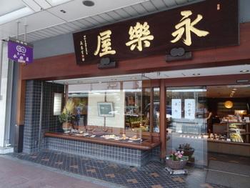 永楽屋本店は、阪急「河原町駅」3番出口からすぐ。一階が佃煮や和菓子の販売、二階が喫茶室になっています。刻み栗が入ったドラ焼きの「みかさ」もおすすめです。