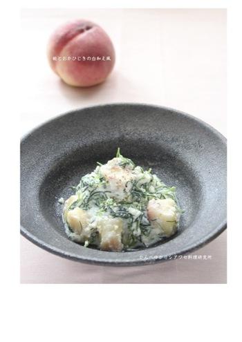 桃とおかひじき、絹ごし豆腐をあえたおしゃれな白和え。水分がでないようよく水切りし、出来あがったらすぐ食べましょう。