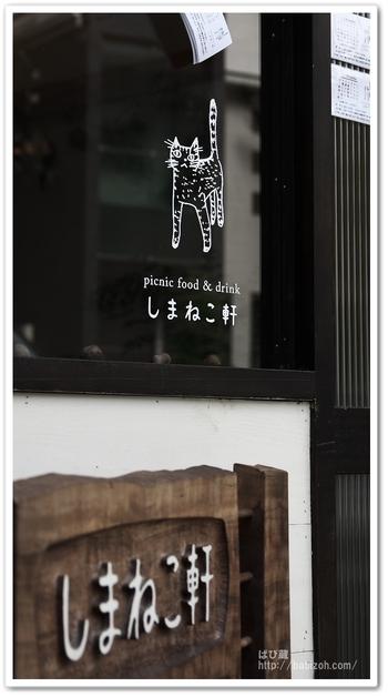 吉祥寺駅から徒歩7分ほどのところにある「しまねこ軒」。女性の店主が切り盛りする、雑貨屋さんのような可愛らしい雰囲気のお惣菜屋さんです。