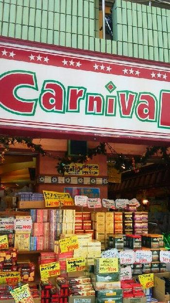 一見、雑貨や輸入食品だけのお店に見える「カーニバル」。吉祥寺駅北口から徒歩4分のところにあります。実はこちらでもお弁当が買えるんです♪