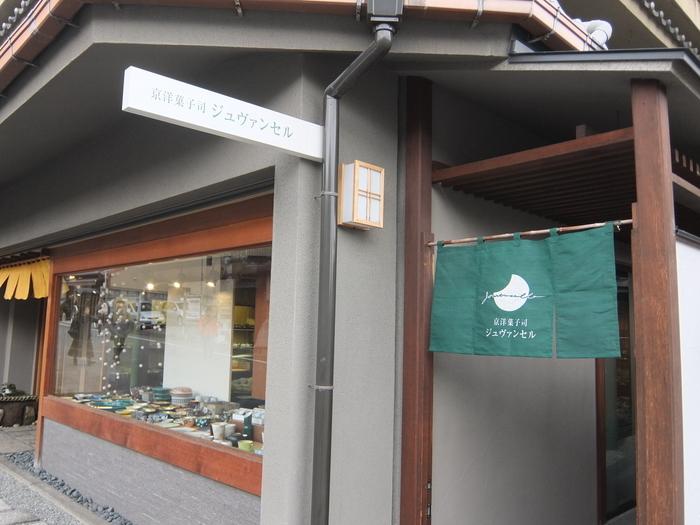 ジュヴァンセル祇園店は、京阪「祇園四条駅」から徒歩10分。八坂神社の南楼門から南へ100mのところにあります。大人気で行列必至なので、時間に余裕を持って行きましょう。秋フォンデュは10月1日頃からの販売ですので、詳細は公式サイトをご覧ください。