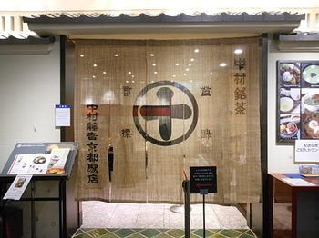 中村藤吉京都駅店は、JR京都駅西改札口前SUVACOの3階にあります。同じSUVACOの2階にある中村藤吉京都駅店NEXTはテイクアウト専門店となっていますのでお間違えのないように。