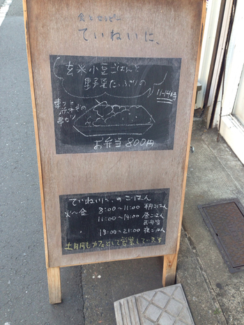 西荻窪駅南口から約7分のこちらのお店、「食とセラピー ていねいに、」は、平日の朝・昼・夜ごはんに加え、お弁当の注文もできます。はり灸などのセラピーを受けるスペースも兼ね備えていて、週末には別のお店が運営するカフェごはんを味わえます。