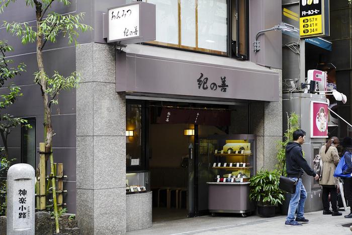東京メトロ・飯田橋駅から徒歩2分、神楽坂通りの坂下にあるのが、こちらの老舗和菓子店【紀の善】(きのぜん)。神楽坂に来たら必ず立ち寄るという人も多い人気のお店です。