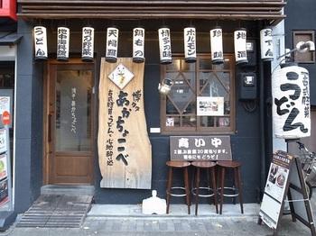 櫛田神社の近くにある「博多あかちょこべ」。ラーメンが人気ですが、うどんも博多名物なんです。