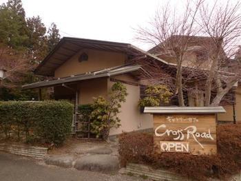 白石市から国道457号線を通り、蔵王の山頂へ向かう途中に「遠刈田温泉」があります。その入り口に見えてくる日本家屋が、ギャラリーカフェ「CrossRoad(クロスロード)」です。周りは森に囲まれていて、ひっそりと隠れ家の風情を見せています。