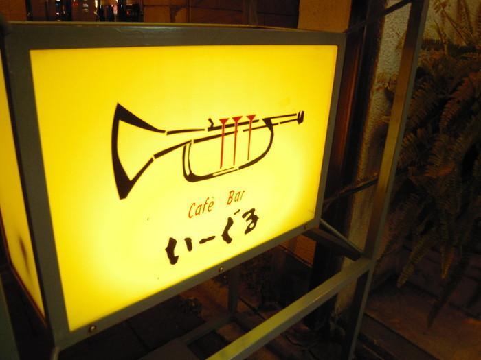 大音量でジャズを楽しみたいなら四谷の「いーぐる」がオススメ!こちらも創業50年を迎える老舗のジャズ喫茶ですが、いーぐるは18時までは会話禁止のお店なんです。集中して音楽を楽しめそうですね。