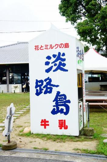 この牛乳パック、お店で見たことはありませんか?あの淡路島牛乳の淡路島牧場です。
