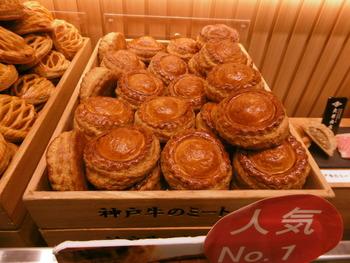 神戸牛のミートパイ。 中にギュッと具が詰まっていて食べごたえがあります! 専門店がオープンするほどのクオリティです。