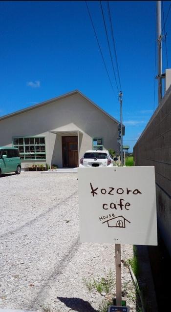南あわじ市の田んぼの中にあるおしゃれなカフェ「小空カフェ〜HOUSE(ハウス)〜」。淡路島のオシャレなカフェの火付け役といっても過言ではないでしょう。