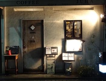 アンティークなお店が多く集まる「西荻窪」より徒歩約5分。鉄の扉に小さな窓のお店「ユハ」があります。こちらでは「JAZZを中心に音楽を大切にかけている」そうです。喫茶店文化をこよなく愛するオーナー夫妻が2010年にオープンしたお店です。
