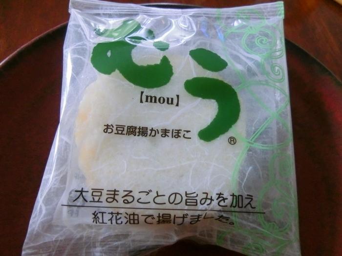 こちらがお豆腐揚かまぼこ『むう』