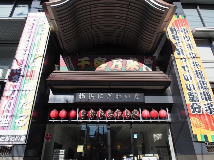 横浜にぎわい座の館長は笑点5代目司会者の桂歌丸師匠!16日~月末はホールを貸出ししているので、観覧される方は月の前半に行きましょう!