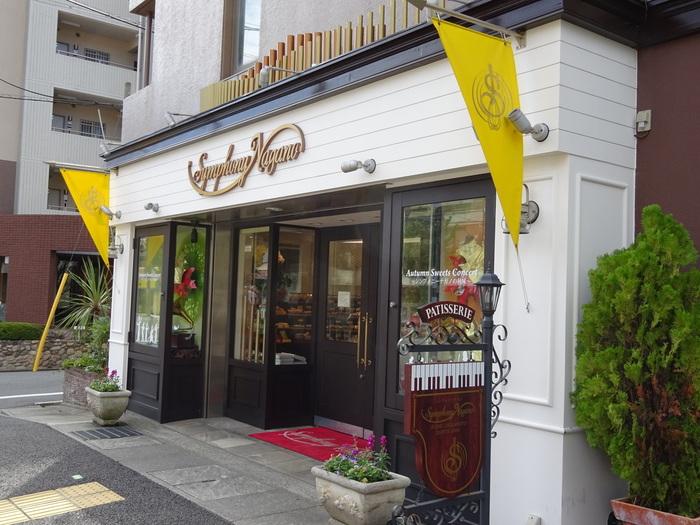 Symphony Nagano(シンフォニーナガノ)は、カフェや雑貨屋さんが集まる住宅地・岡本にあります。 素材が織りなすシンフォニーを届けたいというコンセプトで、日々丁寧にお菓子を作っています。  ここにしかない、やわらかく、後をひく味わいは忘れることができなくなります。