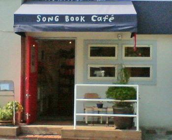 なんとも愛らしい名前のSONG BOOK Café
