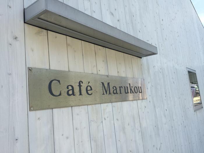 淡路島の中でも淡路市の西海岸に位置しているカフェマルコウ。海沿いに位置しており、お店の中からは、美しい海岸と海を眺めることができます。 白い壁が美しく、テラス席では愛犬と一緒にお茶や食事を楽しめるのもうれしいポイントですね。