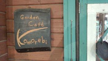 キャンプ場なのにカフェも併設しています。カフェの入り口にはスリッパがあり、履き替えてくつろぐ事が出来ます。