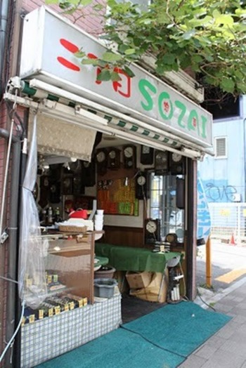 レトロな佇まい、そして壁にはたくさんの古時計。名前も分かりやすい「ソウザイ」は、昔から地元の人々に愛される老舗のお惣菜屋さんです。元気な名物店主との会話を楽しみに行くお客さんも多いのだとか*