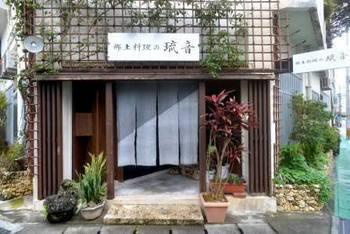 琉球料理の有名店「山本彩香」2012年に惜しまれつつ閉店しました。  その伝統料理の数々を受け継いだお店が「郷土料理の琉音」です。