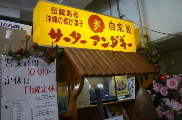 第一牧志公設市場の2階にある「歩のサーターアンダギー」。 お土産としても人気です。