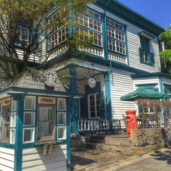 明治40年に建築された洋館を利用している「スターバックス・コーヒー 神戸北野異人館店」。国の登録有形文化財に指定されています。