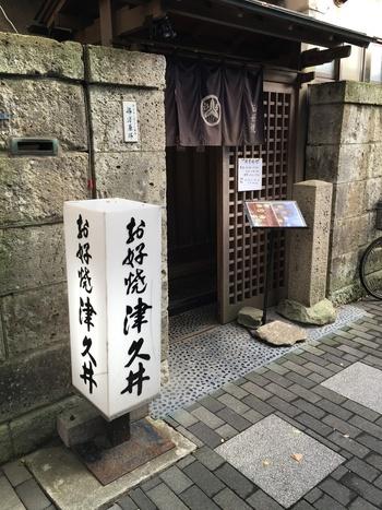 鎌倉駅西口のすぐそばにある、昭和43年創業のお好み焼き屋さん「津久井(つくい)」。日本家屋の風情あるお店です。