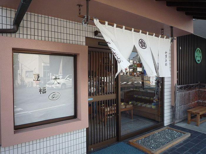雪ノ下に店舗を構える、明治38年創業「旭屋本店」。手作り無添加の和菓子を製造販売している老舗和菓子店で、名物は、モチモチの「豆大福」。